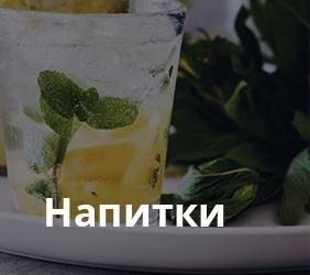 napitki-sm