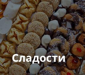 sweets-big